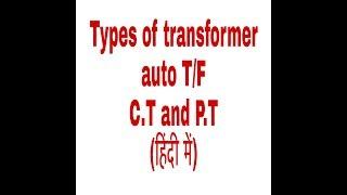 Types of transformer in hindi