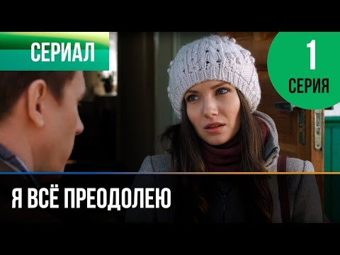 ▶️ Я всё преодолею 1 серия - Мелодрама | Фильмы и сериалы - Русские мелодрамы - Видео онлайн