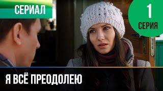 ▶️ Я всё преодолею 1 серия - Мелодрама | Фильмы и сериалы - Русские мелодрамы