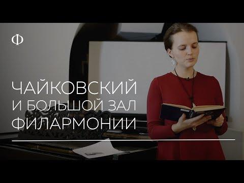 Чайковский и Большой зал Филармонии