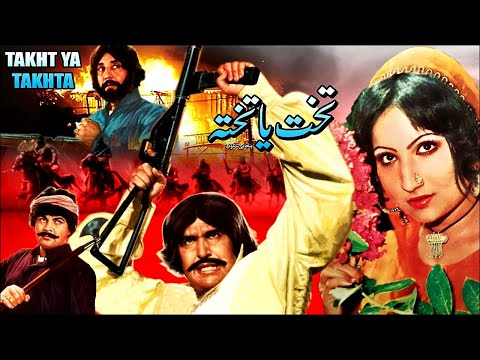 TAKHT YA TAKHTA (1979) -  OFFICIAL PAKISTANI MOVIE