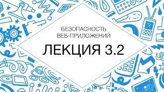 3.2 Безопасность веб-приложений. Аудит