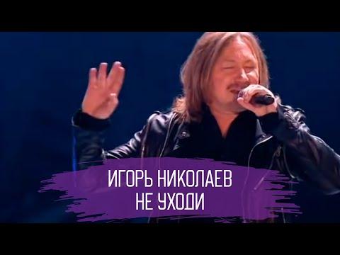 Игорь Николаев 'Не уходи' // 'Песня года' эфир от 02.01.2018