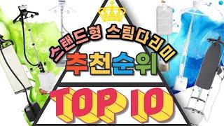 잘나가는 가성비 스탠드형 스팀다리미 TOP10 제품순위…