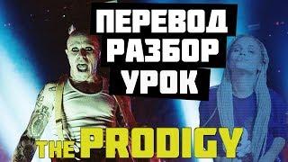 THE PRODIGY перевод и разбор ТОП-6 треков. Ты удивишься💣. Английский по песням.