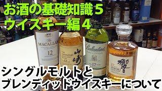 お酒の基礎講座 シングルモルトとブレンディッドウイスキーの違いとは ウイスキー編
