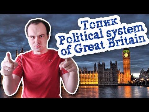 Топик политическая система Великобритании Political System Of Great Britain