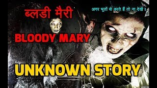 Bloody Mary real story in Hindi | True Story of Bloody Mary in hindi | The Technology Cube