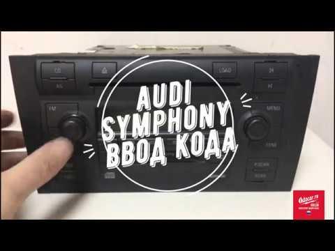 AUDI SYMPHONY ввод кода/eneter radio code