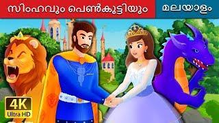 സിംഹവും പെൺകുട്ടിയും | Malayalam Cartoon | Malayalam Fairy Tales