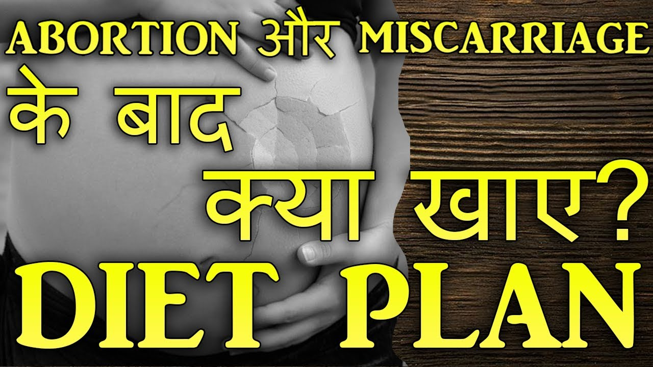 Indian Diet Plan After Miscarriage and Abortion (List of foods to