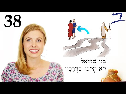 Hebrew - Israel Asks For A King - יִשְׂרָאֵל שֹׁאֵל מֶלֶךְ - Free Biblical Hebrew - Lesson 38