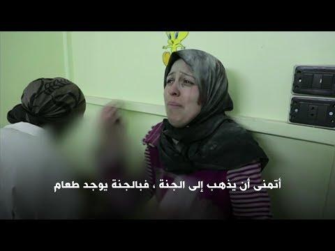 أم في الغوطة الشرقية: أنتظر موت ابني ليجد طعاما في الجنة  - 17:22-2018 / 2 / 24