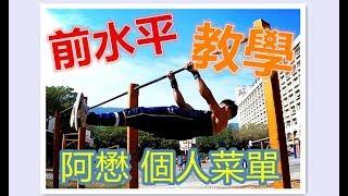 """【阿懋Neil】台灣街頭健身神人  """"前水平"""" 教學  (個人經驗)"""