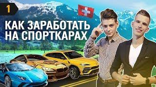 100 ламб в Швейцарии. Как заработать на оклейке авто. Бизнес. Вейкборд(, 2018-08-14T13:15:00.000Z)