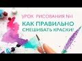 УРОК РИСОВАНИЯ АКВАРЕЛЬЮ  Как правильно смешивать краски? Теория цвета // Учимся рисовать вместе! mp3 indir