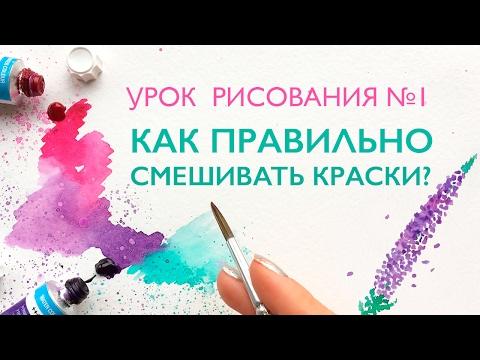 видео: УРОК РИСОВАНИЯ АКВАРЕЛЬЮ  Как правильно смешивать краски? Теория цвета // Учимся рисовать вместе!