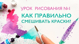 УРОК РИСОВАНИЯ АКВАРЕЛЬЮ  Как правильно смешивать краски? Теория цвета // Учимся рисовать вместе!