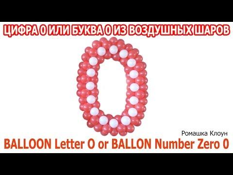 ЦИФРА 0 ноль ИЛИ БУКВА О из шаров своими руками BALLOON Number Zero 0 or Letter O TUTORIAL