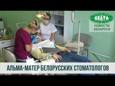 Альма-матер белорусских стоматологов