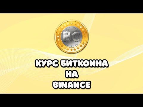 Курс биткоина на Binance.  Где взять Bitcoin нахаляву?