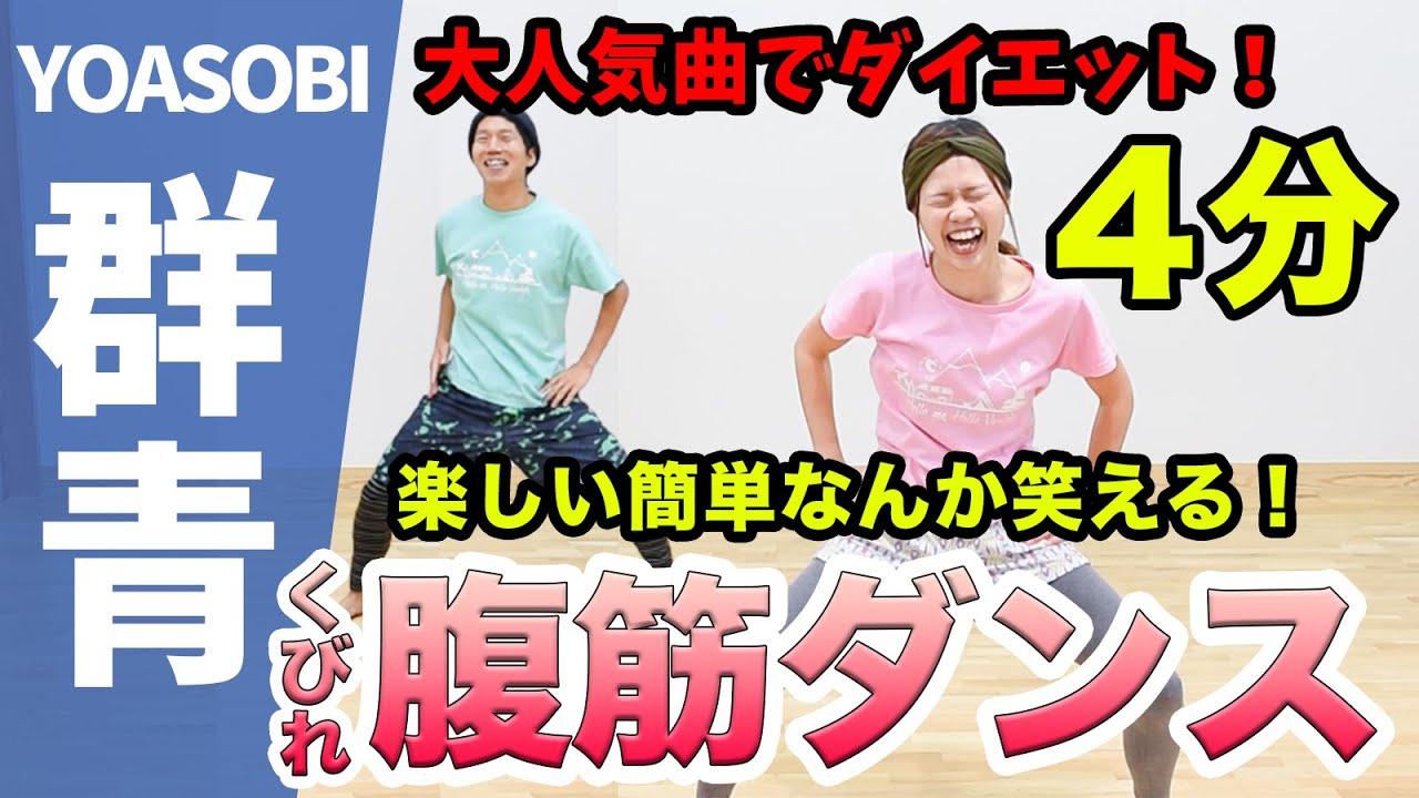 【楽しく腹筋4分】YOASOBIさんの「群青」に合わせてノリノリで楽しくダイエットやぁあああ!!