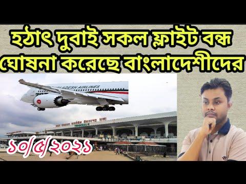 Bad News All Bangladeshi    Closed all Flight Dubai    দুবাই সকল ফ্লাইট বন্ধ করে দিয়েছে বাংলাদেশের