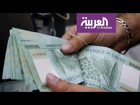 اقتصاد لبنان يتهاوى.. والنتيجة انفجار شوارعها  - 17:53-2019 / 10 / 19