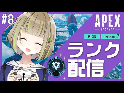 【PC版 APEX LEGENDS】カジュアル→ランク配信 #8【三ツ星ふみ/Vtuber】