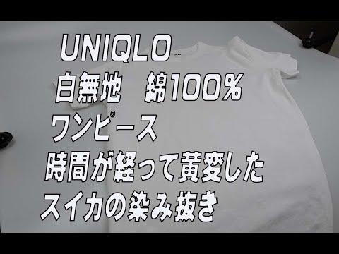 UNIQLO 白無地 綿100%のワンピース 時間が経って酸化したスイカのシミ