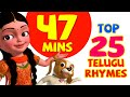 Top 25 Telugu Rhymes For Children Infobells video