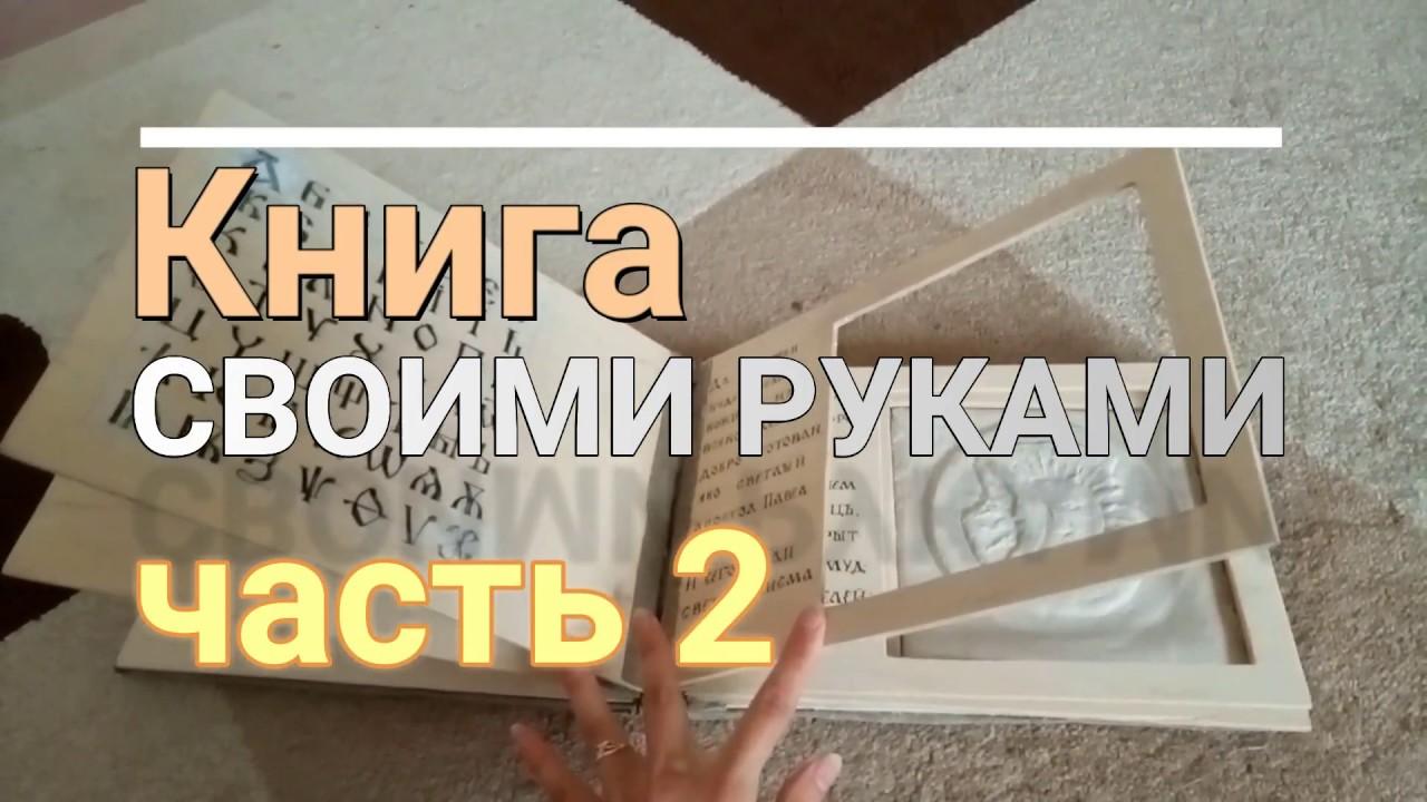 Как создать книгу своими руками фото 609