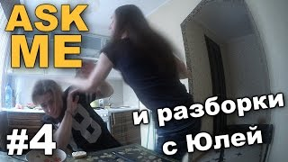Download ASK ME #4 и разборки с Юлей / Андрей Мартыненко Mp3 and Videos
