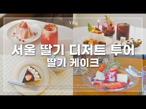 가욤 브이로그(ENG) | 🍓서울 딸기 디저트 카페 투어 (아베크엘, 카페비잔, 더소르아, 서울테이블)Vlog / Cafes In Seoul