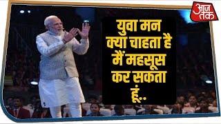 PM Modi ने छात्रों से संवाद कर दिया हर सवाल का जवाब, कहा- युवा मन क्या चाहता है मैं जानता हूं