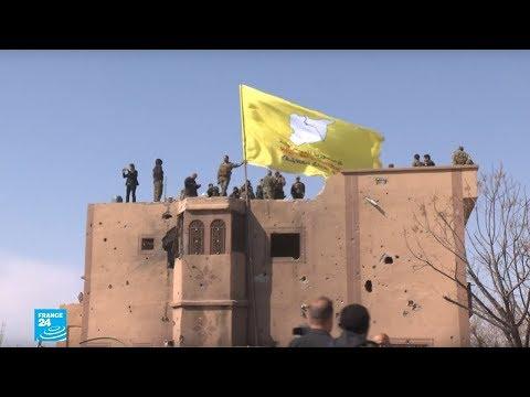 قوات سوريا الديمقراطية تعلن هزيمة تنظيم -الدولة الإسلامية- وسقوط آخر معاقله في الباغوز
