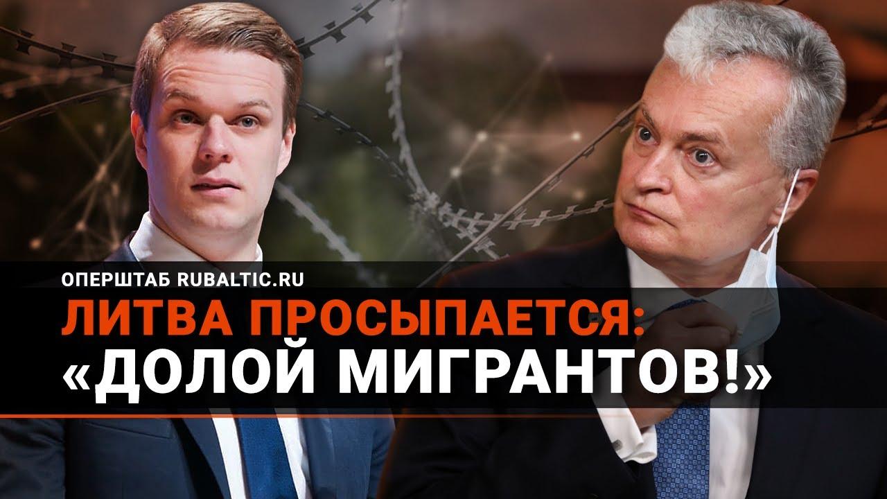 Литва ПРОСЫПАЕТСЯ: «Долой мигрантов! Правительство нас обманывает!»