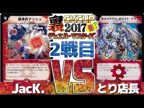 【#裏CK】デュエマ裏CK夏 第2戦(全5試合)ボルメテウスホワイト・ナイト VS サルデター:ビックゲーム【#デュエマ】