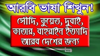 Learn Arab Gulf Arabic with Bangla English Language