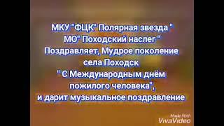 Музыкальное видео - поздравление, от работников МКУ \