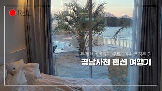 무제한 바베큐가 무료? 가성비 갑 경남 사천 펜션소개!…