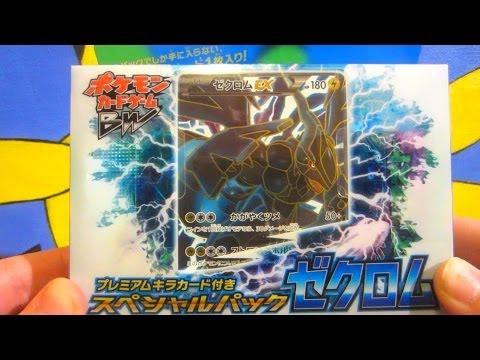 opening-a-pokemon-black-and-white-japanese-zekrom-ex-full-art-special-pack!