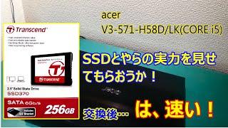 ノートパソコンのHDDをSSDに交換 【Transcend(トランセンド) SSD TS256GSSD370】(Replace the HDD to SSD)