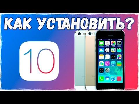 Как правильно установить iOS 10 - Смотрим на iPhone 5S | ARSIK