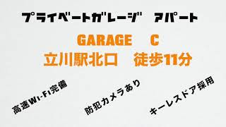 プライベートガレージ付きアパートメント 立川 GRAGE  C15s
