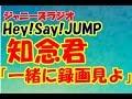 Hey! Say! JUMP!知念君&有岡君登場!「クラス替えのドキドキ!!」 ★ジャニーズラジオ★