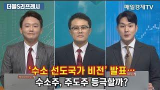 [더블S 리프레시]  '수소 선도국가 비전' 발표…수소주, 주도주 등극할까? / 더블S 리프레시 / 매일경제…