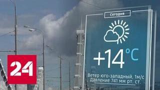 В Москве - самый холодный день недели