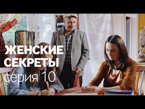 Женские Секреты | ПРЕМЬЕРА 2020 | Мелодрама | Серия 10