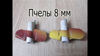 Как сделать петарду бабочку (пчелку) 8 мм.